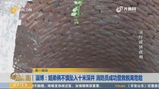 淄博:姐弟俩不慎坠入十米深井 消防员成功营救脱落脱离危险