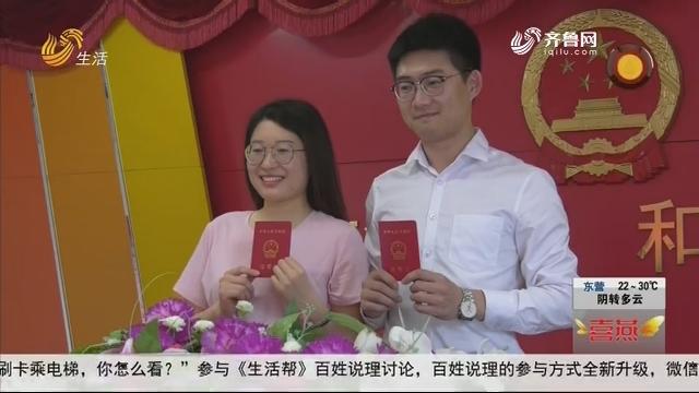 """潍坊:""""刷脸""""即可领证 婚姻登记率先实现网上预约预审"""