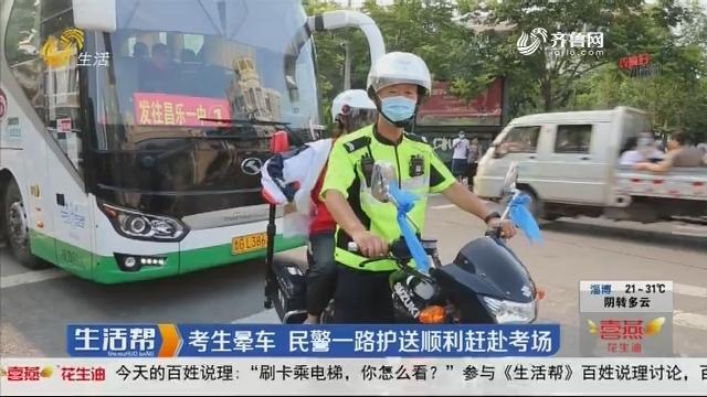 潍坊:考生晕车 民警一路护送顺利赶赴考场