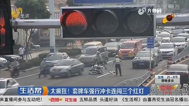 青岛:太疯狂!套牌车强行冲卡连闯三个红灯