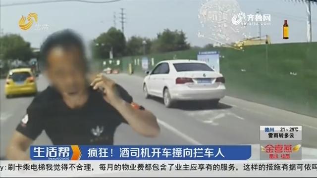 潍坊:疯狂!酒司机开车撞向拦车人