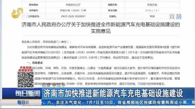 济南市加快推进新能源汽车充电基础设施建设