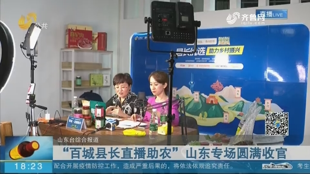 """""""百城县长直播助农""""山东专场圆满收官"""