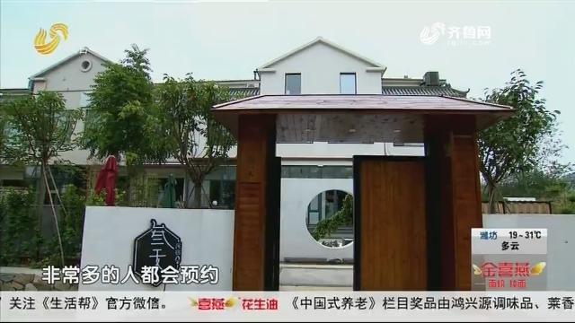 """潍坊:提升人居环境 打造""""美丽乡村""""升级版"""