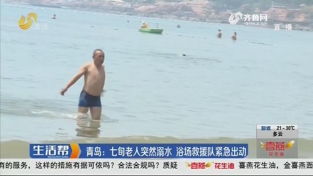 青岛:七旬老人突然溺水 浴场救援队紧急出动