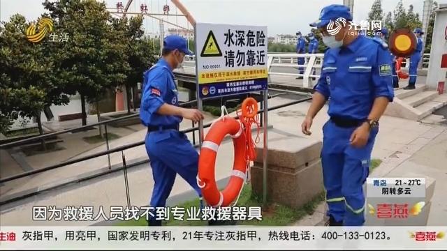 【关注暑期安全】莱西:防溺水!危险区域配上公益救生圈