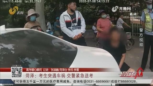 【高考暖心瞬间】菏泽:考生突遇车祸 交警紧急送考