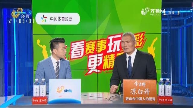 山东西王VS浙江广厦控股(中)