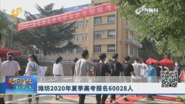 【潍观资讯】潍坊2020年夏季高考报名60028人