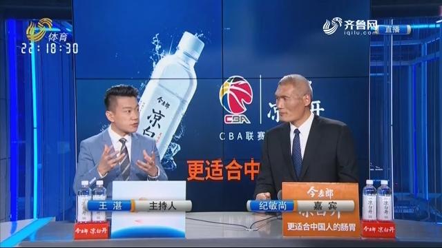 山东西王VS浙江广厦控股(下)