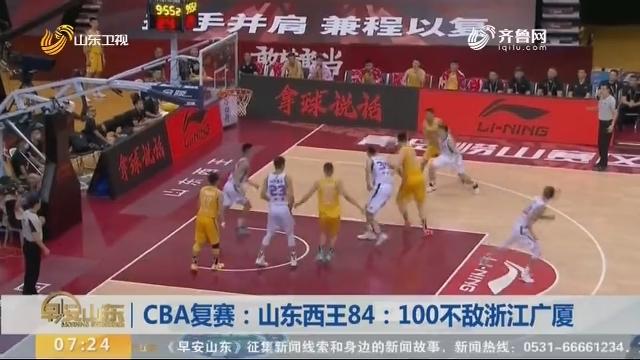 CBA复赛:山东西王84:100不敌浙江广厦