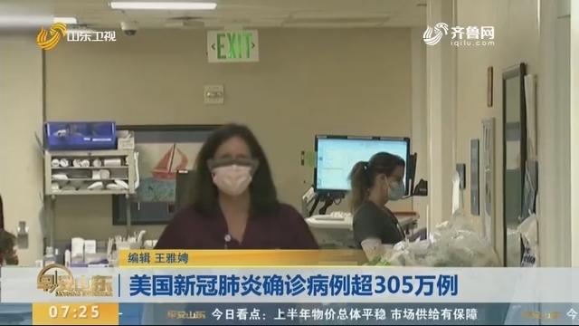 美国新冠肺炎确诊病例超305万例