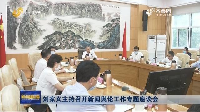 刘家义主持召开新闻舆论工作专题座谈会