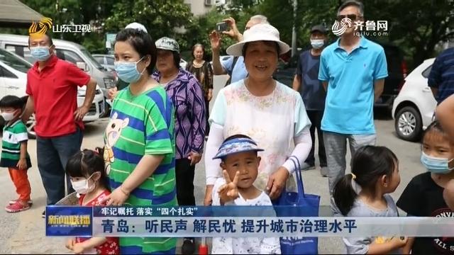 """【牢记嘱托 落实""""四个扎实""""】青岛:听民声 解民忧 提升城市治理水平"""