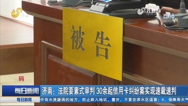 济南:法院要素式审判 30余起信用卡纠纷案实现速裁速判