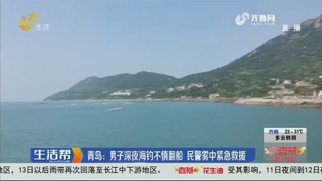 青岛:男子深夜海钓不慎翻船 民警雾中紧急救援