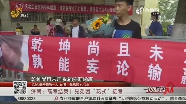 """【2020高考最后一天】济南:高考结束!兄弟团""""花式""""接考"""
