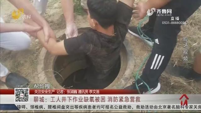 【关注安全生产】聊城:工人井下作业缺氧被困消防紧急营救
