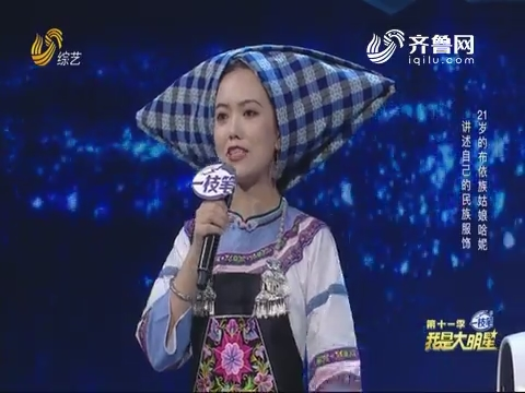 20200710《我是大明星》:21岁的布依族姑娘哈妮讲述自己的民族服饰