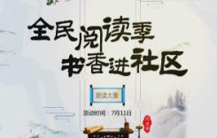 """""""全民阅读季·书香进社区""""7月11日 10点蓝石大溪地专场活动即将启动!"""