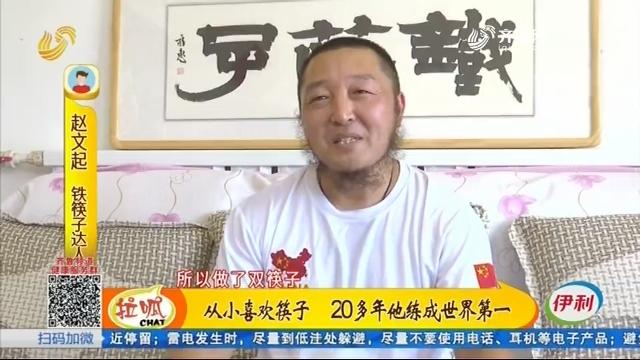 从小喜欢筷子 20多年他练成世界第一