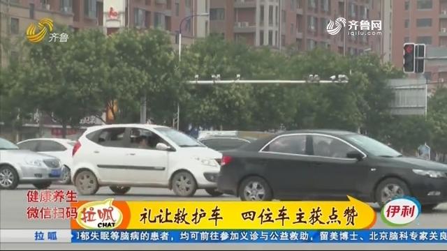 聊城:礼让救护车 四位车主获点赞