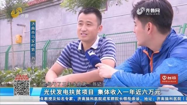 济南:光伏发电扶贫项目 集体收入一年近六万元