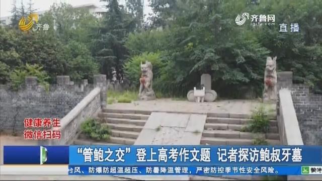 """""""管鲍之交""""登上高考作文题 记者探访鲍叔牙墓"""