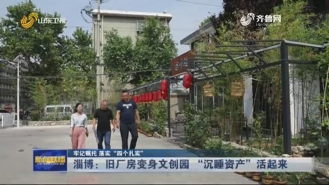 """【牢记嘱托 落实""""四个扎实""""】淄博:旧厂房变身文创园 """"沉睡资产""""活起来"""