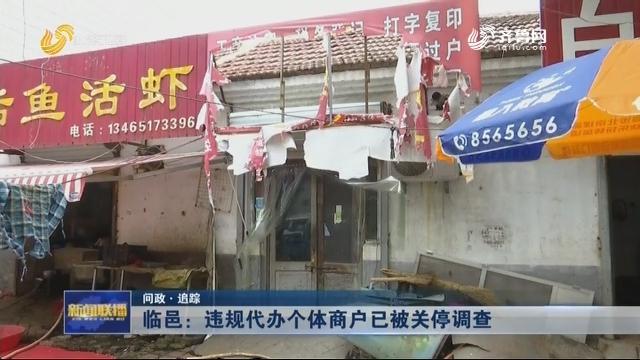 【问政·追踪】临邑:违规代办个体商户已被关停调查