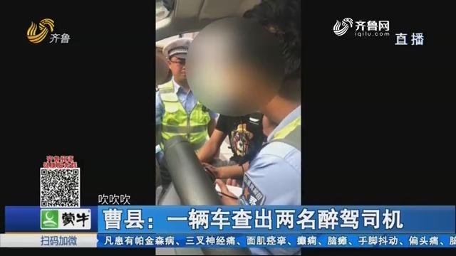 曹县:一辆车查出两名醉驾司机