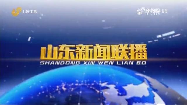2020年07月11日山东新闻联播完整版