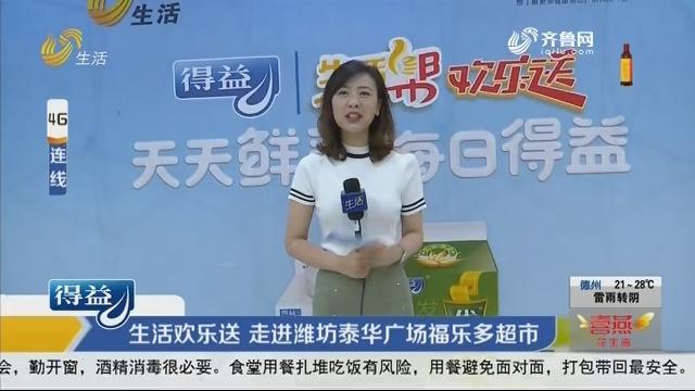 生活欢乐送 走进潍坊泰华广场福乐多超市