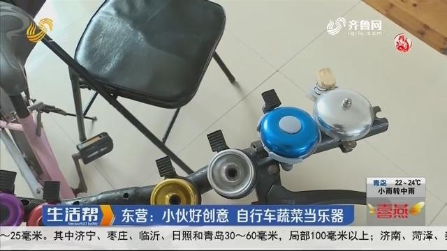 东营:小伙好创意 自行车蔬菜当乐器