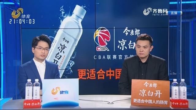 山东西王VS辽宁本钢(中)