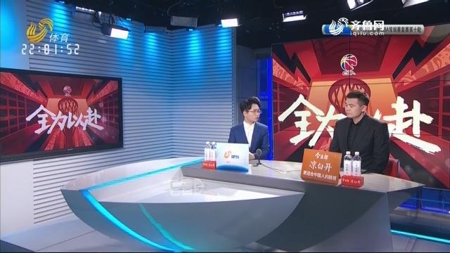 山东西王VS辽宁本钢(下)