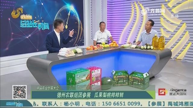 20200712《总站长时间》:中国农业创富大会——德州农联组团参展 瓜果梨桃样样鲜