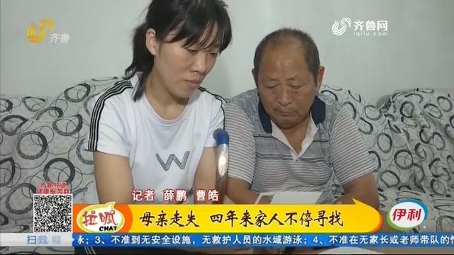 泰安:母亲走失 四年来家人不停寻找