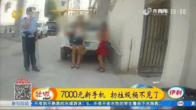 济南:7000元新手机 扔垃圾桶不见了