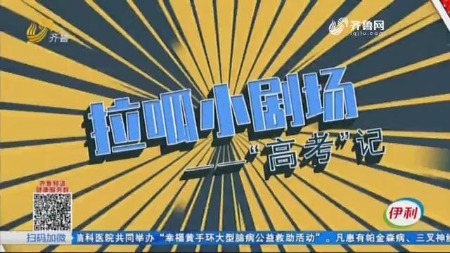 """拉呱小剧场——""""高考""""记"""