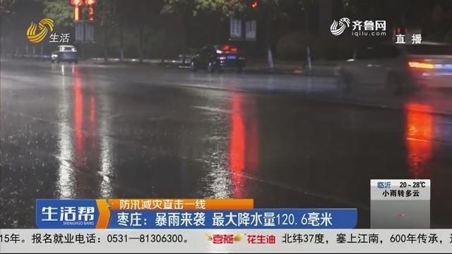 【防汛减灾直击一线】枣庄:暴雨来袭 最大降水量120.6毫米