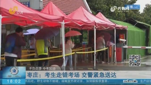枣庄:考生走错考场 交警紧急送达