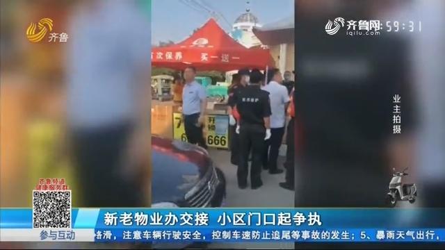 滨州:新老物业办交接 小区门口起争执