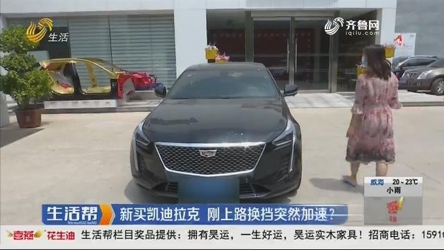 潍坊:新买凯迪拉克 刚上路换挡突然加速?