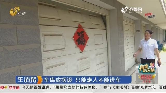 【有事您说话】潍坊:车库成摆设 只能走人不能进车