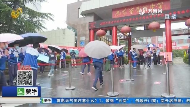济南:中考首日迎降雨 考生从容家长紧张