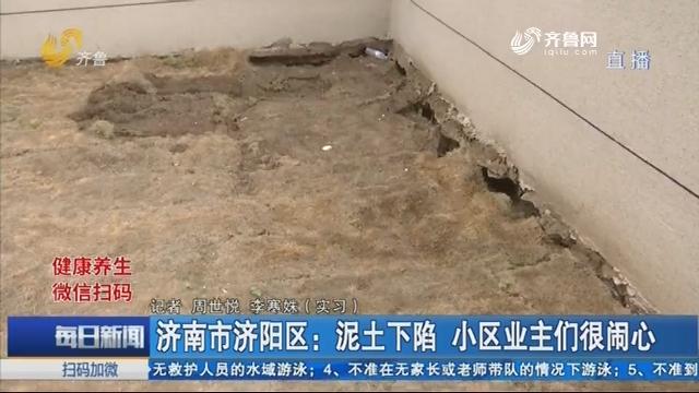 济南市济阳区:泥土下陷 小区业主们很闹心