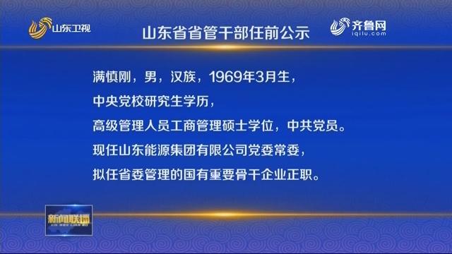 山东省省管干部任前公示