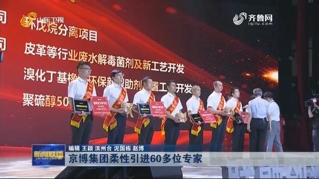 京博集团柔性引进60多位专家
