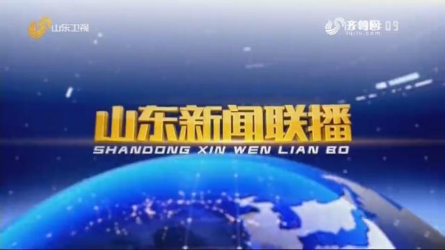 2020年07月12日山东新闻联播完整版